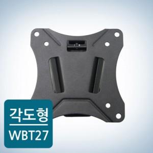 각도형 벽걸이 브라켓 WBT-27