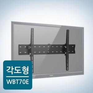각도형 TV 거치대 WBT-70E