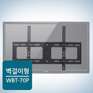 벽걸이 TV 거치대 WBT-70P