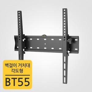 (32~55인치) 벽걸이 TV 거치대 BT-55