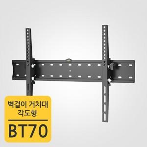 (37~70인치) 벽걸이형 TV 거치대 BT-70