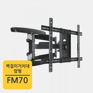 암형 벽걸이 TV 거치대 FM-70