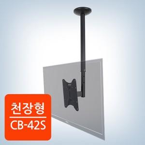 천장형 TV 거치대 CB-42S