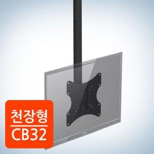 천장형 모니터 거치대 CB-32