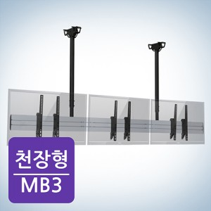 천장형 모니터거치대 MB-3