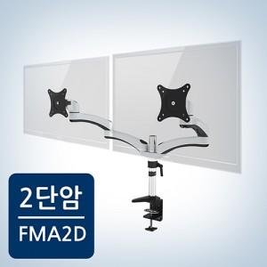 일반형 듀얼모니터 거치대 FMA-2D