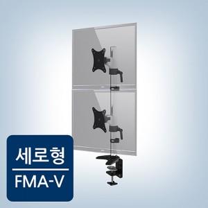 세로형 듀얼모니터 거치대 FMA-V
