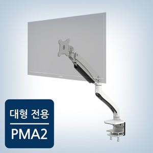 대형 모니터거치대 PMA-2 싱글 기본형
