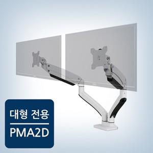 대형 듀얼 모니터 거치대 PMA-2D 기본형