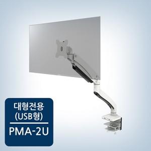 32인치 이상 대형 모니터암 거치대 PMA-2U (USB형)