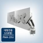 대형 듀얼 모니터거치대 PMA-2DU USB형