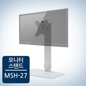 모니터 스탠드 거치대 MSH-27