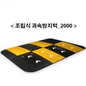 친환경 조립식과속방지턱_2000