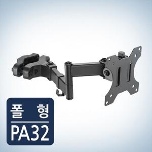 폴형 모니터 거치대 PA-32