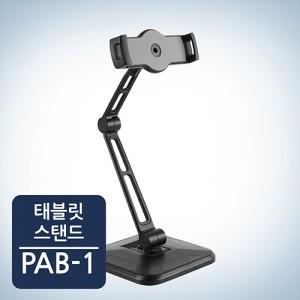 태블릿PC 거치대 PAB-1