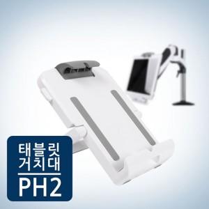 타블렛거치대 PH-2