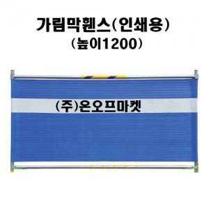 가림막휀스 인쇄용 31.8파이 H1200*L2000