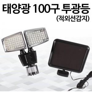 태양광 100구 투광등(적외선감지)