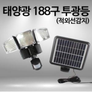 태양광 188구 투광등(적외선감지)