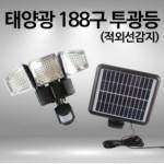 태양광 188구 투광등(적외선감지)가격:59,400원