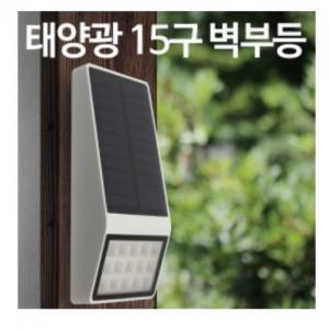 태양광 15구 벽부등