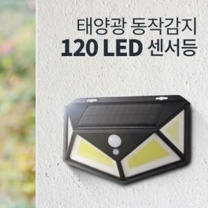 태양광 120LED 동작 감지 벽부착 센서등