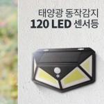태양광 120LED 동작 감지 벽부착 센서등가격:22,000원