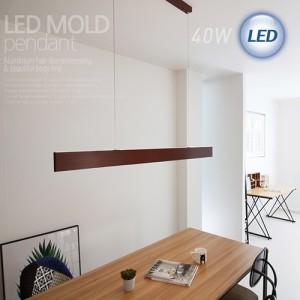 LED 몰드 펜던트 40W 커피브라운 (알루미늄 헤어라인)