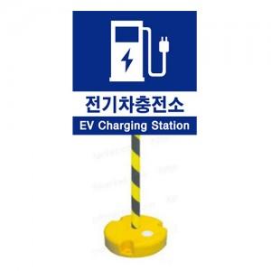 전기차충전소 표지판