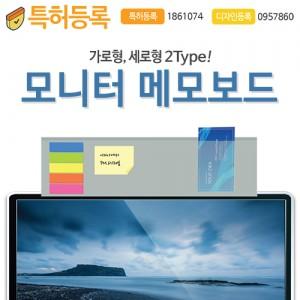 가로형 PVC 모니터메모보드가격:1,691원