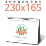 [달력]탁상독판 230*165 캘린더 카렌다
