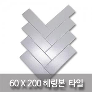 헤링본-직사각타일(60x200mm)가격:15,000원