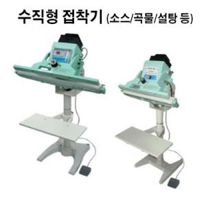 (자동)헤드조절 수직형 비닐접착기 [(SK-FS350H/KH~FS450H/KH) 5mm,10mm]