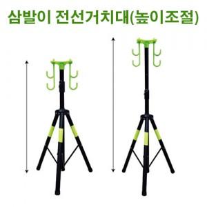 스틸_삼발이전선거치대(높이조절형)