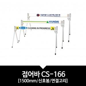 [인쇄가능]접어바CS-166/1500mm/접이식바리게이트/바리게이트/삼각대