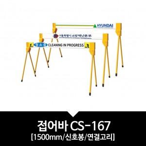 [인쇄가능]접어바CS-167/1500mm/접이식바리게이트/바리게이트/삼각대