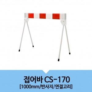 [인쇄가능]접어바CS-170/1000mm/접이식바리게이트/바리게이트/삼각대