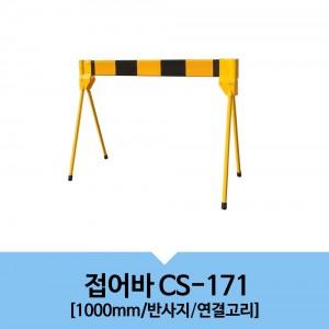 [인쇄가능]접어바CS-171/1000mm/접이식바리게이트/바리게이트/삼각대