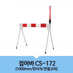 [인쇄가능]접어바CS-172/1000mm/접이식바리게이트/바리게이트/삼각대