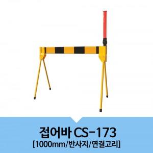 [인쇄가능]접어바CS-173/1000mm/접이식바리게이트/바리게이트/삼각대