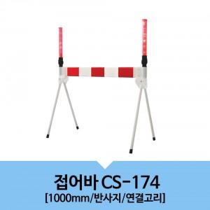 [인쇄가능]접어바CS-174/1000mm/접이식바리게이트/바리게이트/삼각대
