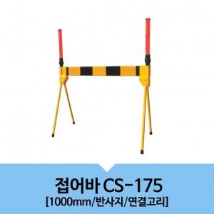 [인쇄가능]접어바cs-175/1000mm/접이식바리게이트/삼각대
