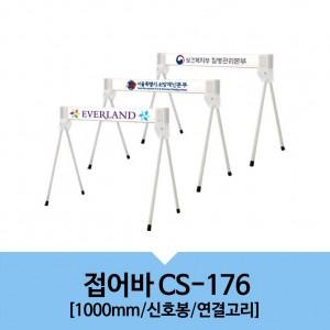 [인쇄가능]접어바CS-176/1000mm/접이식바리게이트/바리게이트/삼각대