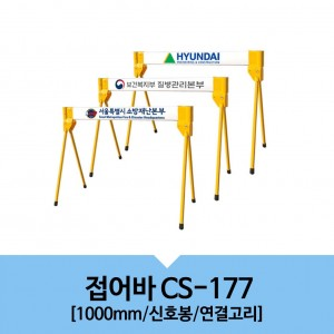 [인쇄가능]접어바CS-177/1000mm/접이식바리게이트/삼각대