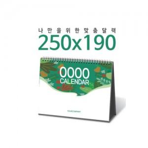 [달력]탁상독판 250*190 캘린더 카렌다