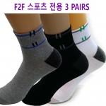 스포츠양말 F2F 3족세트 남성전용