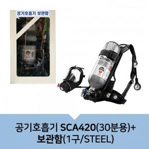 공기호흡기SCA420(30분용)+보관함
