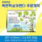 [독판-주문제작]탁상297x210카렌다