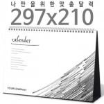 [달력]탁상독판 297*210 A4 검정레자크 캘린더 카렌다