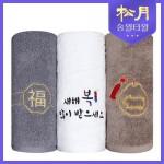 송월타월 황금복(福) 150g